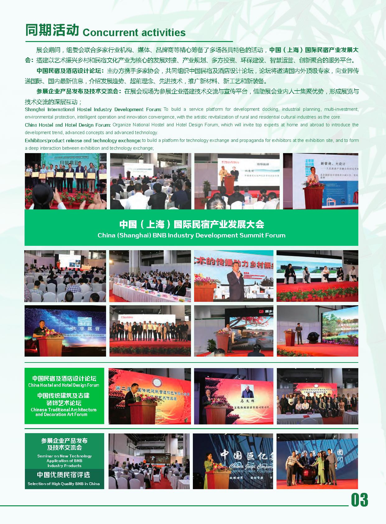 2020第三届中国上海国际民宿及乡村旅居产业博览会邀请函_页面_5.png