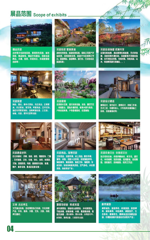 2020第三届中国上海国际民宿及乡村旅居产业博览会邀请函_页面_6.png